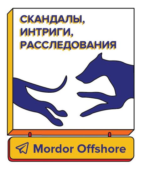 mordor-offshor