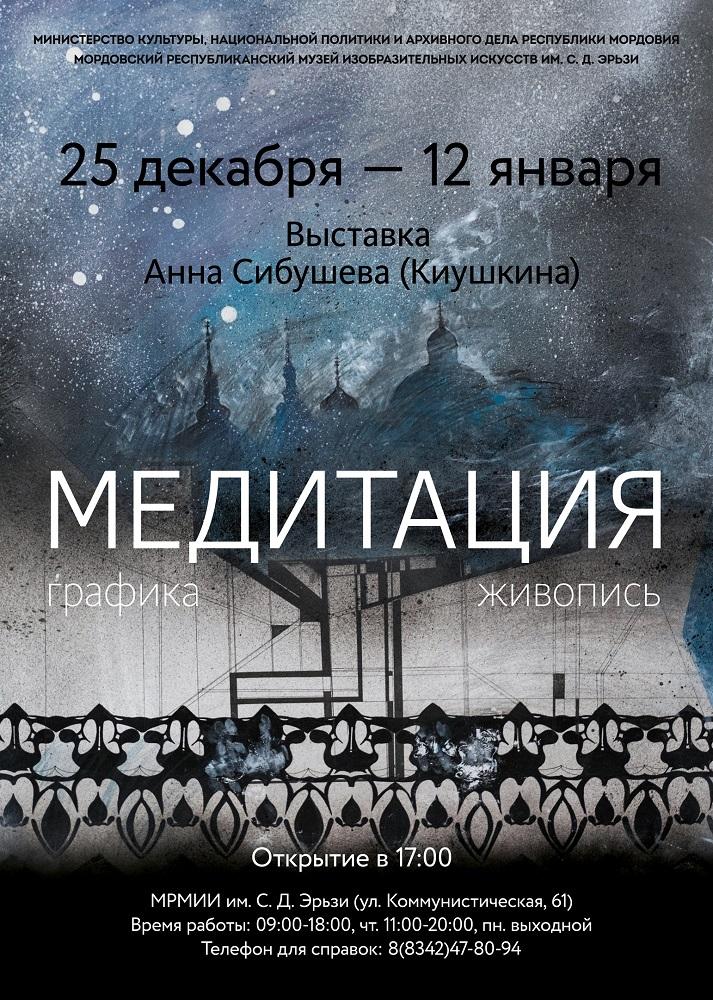 11 лучших выставок этой зимы не только в Саранске 138