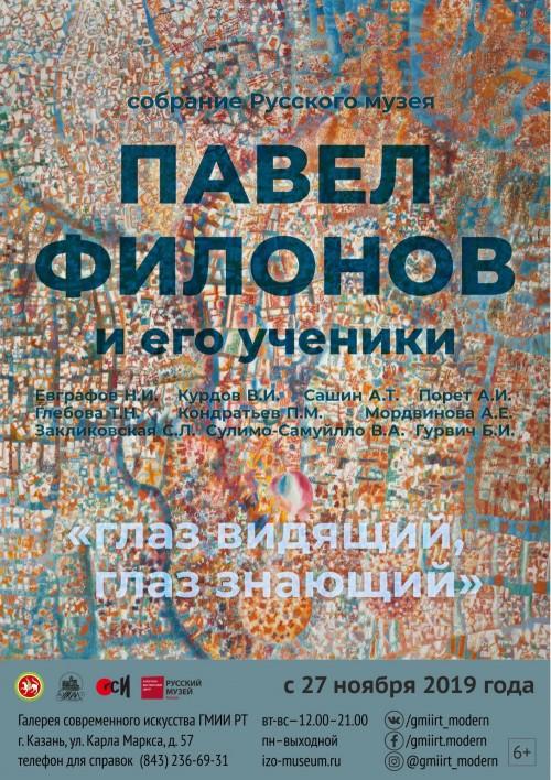11 лучших выставок этой зимы не только в Саранске 8424-prev_glaz-vidyaschiy-glaz-znayuschiy--vyistavka-proizvedeniy-pavla-filonova-i-ego-uchenikov_5dd65207bb606