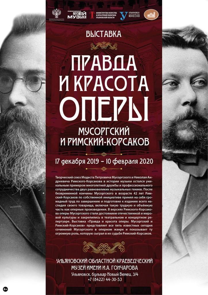11 лучших выставок этой зимы не только в Саранске AFISHA-Pravda_i_krasota_opery_Musorgskiy-_2_