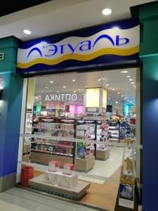 Накрась меня полностью  мы нашли 14 магазинов косметики  где вы сможете основательно закупиться для себя любимой letual