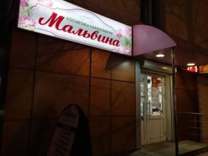 Накрась меня полностью  мы нашли 14 магазинов косметики  где вы сможете основательно закупиться для себя любимой malvina