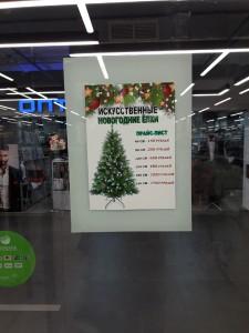 Купить искусственную елку  8 мест в Саранске  для такого дела metro-siti