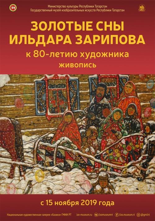 11 лучших выставок этой зимы не только в Саранске prev_zolotyie-snyi-ildara-zaripova--k-80-letiyu-so-dnya-rojdeniya-hudojnika_5dca7e2b56f44