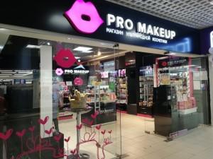 Накрась меня полностью  мы нашли 14 магазинов косметики  где вы сможете основательно закупиться для себя любимой pro-maik-ap