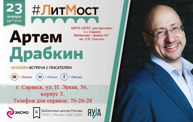 b Афиша  b   Саранск    Городские рейтинги    Артём драбкин