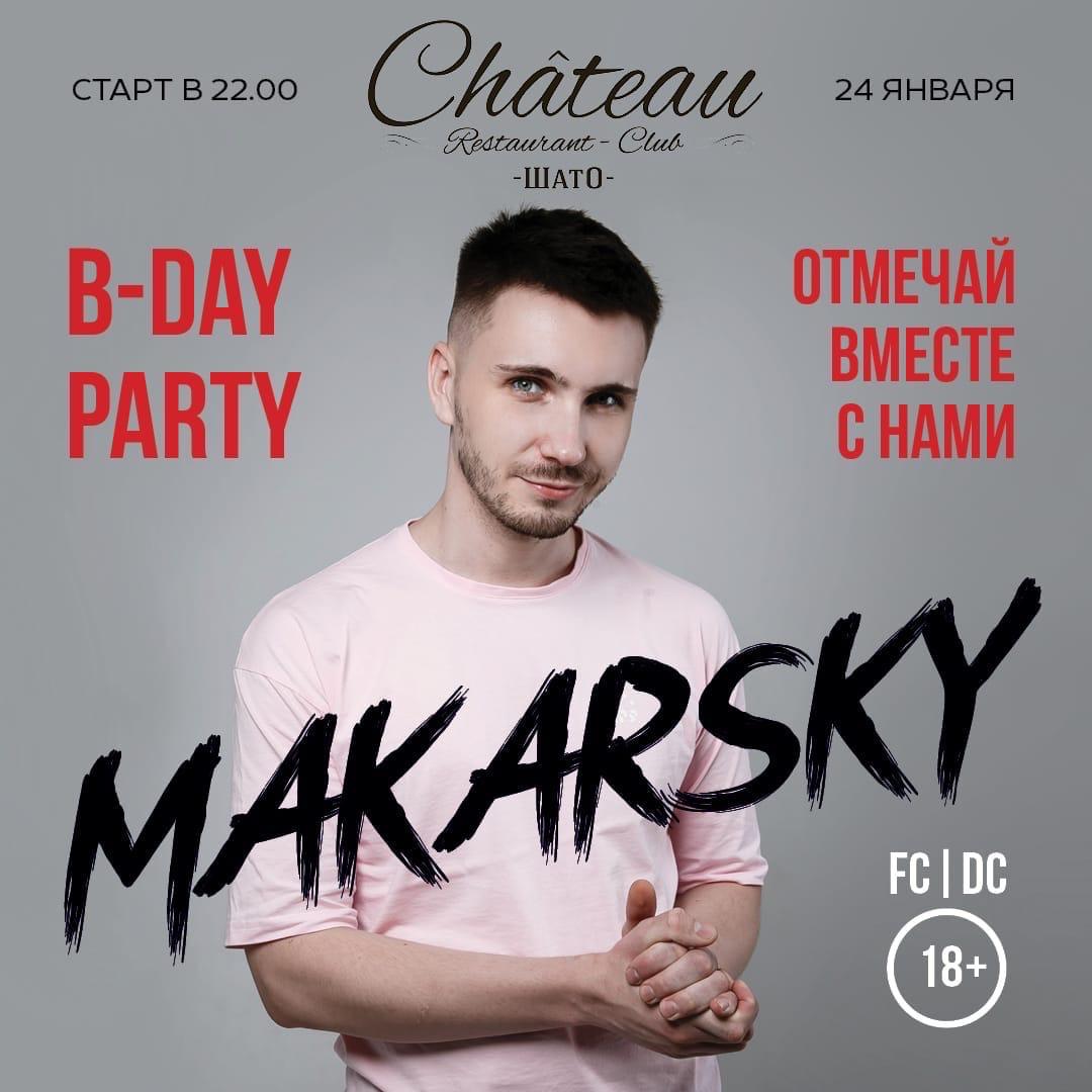 b Афиша  b   Саранск    Городские рейтинги    МАКАРСКИЙ
