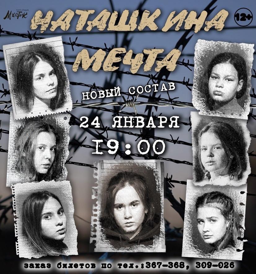 b Афиша  b   Саранск    Городские рейтинги    Наташкина мечта 24 января