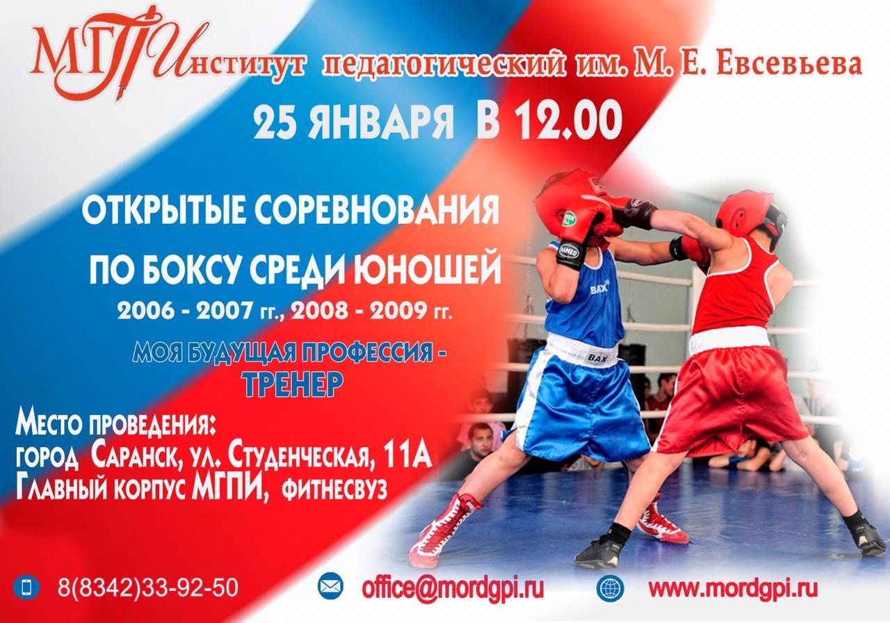 b Афиша  b   Саранск    Городские рейтинги    бокс 25 янв