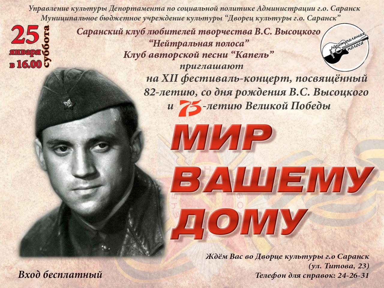 b Афиша  b   Саранск    Городские рейтинги    высоцкий 25 янв