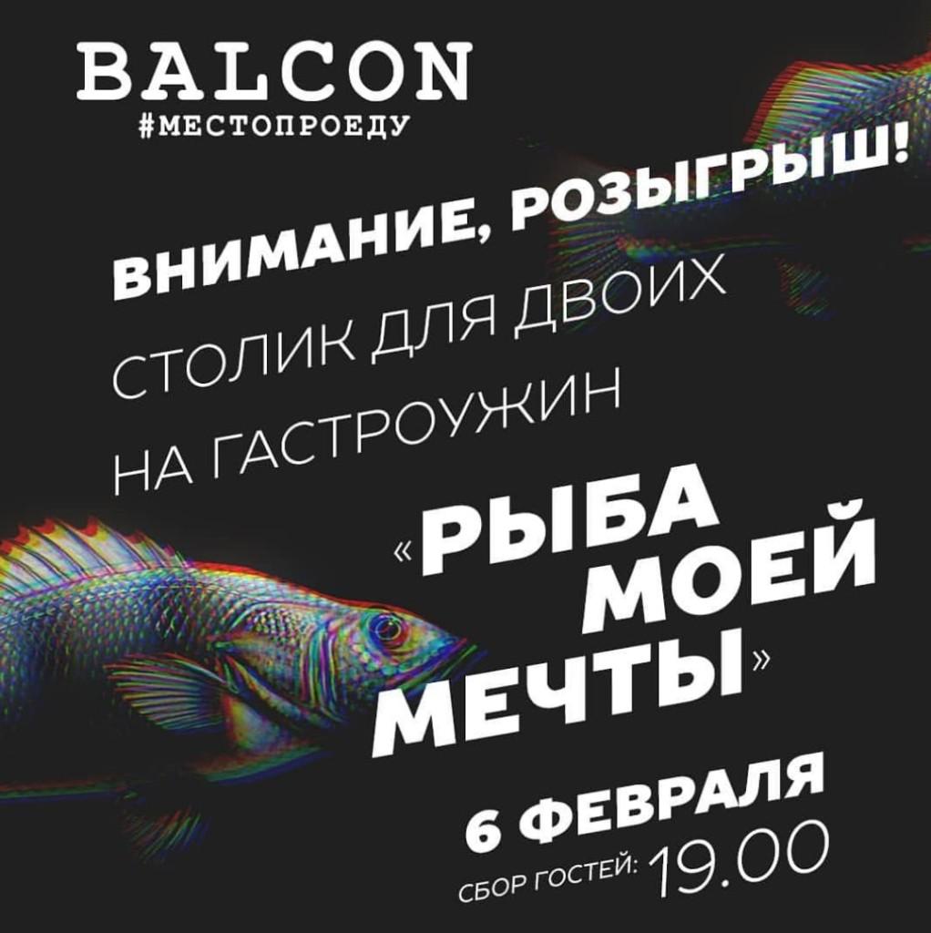 b Афиша  b   Саранск    Городские рейтинги    гастроужин балкон