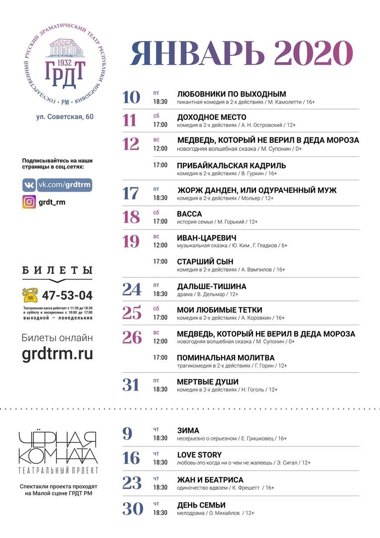 b Афиша  b   Саранск    Городские рейтинги    драм театр 23 января