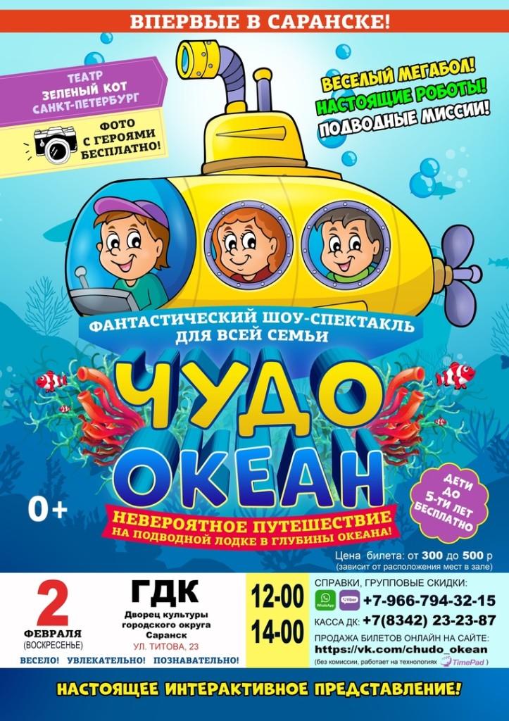 b Афиша  b   Саранск    Городские рейтинги    интерактивное представление 2 февраля