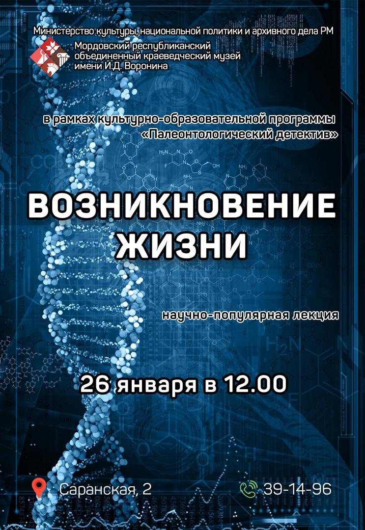 b Афиша  b   Саранск    Городские рейтинги    краеведческий музей 26 января