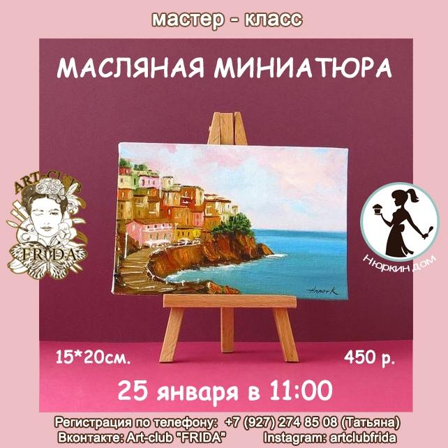 b Афиша  b   Саранск    Городские рейтинги    масляная миниатюра