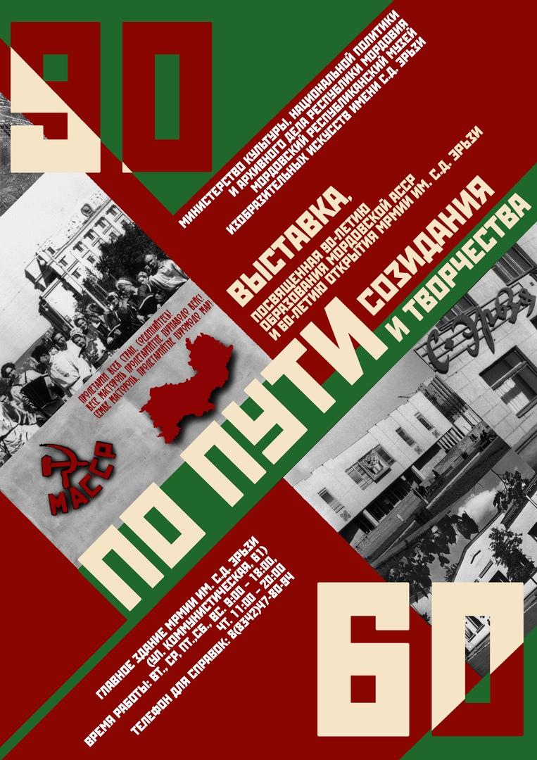 b Афиша  b   Саранск    Городские рейтинги    музей эрьзи