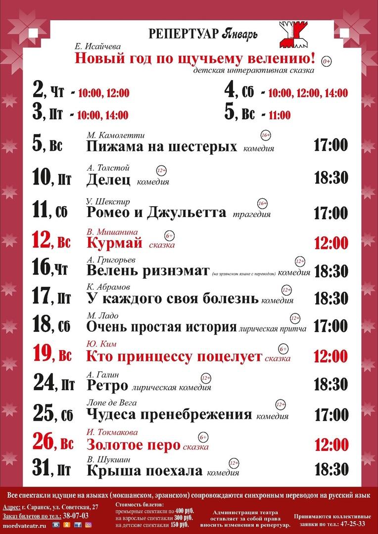 b Афиша  b   Саранск    Городские рейтинги    национальный драм театр (1)