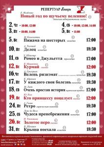 b Афиша  b   Саранск    Городские рейтинги    национальный-драм-театр- 31 янв