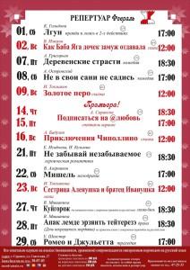 b Афиша  b   Саранск    Городские рейтинги    нац театр 1 фев