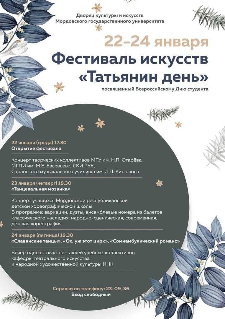 b Афиша  b   Саранск    Городские рейтинги    огарёва, дки