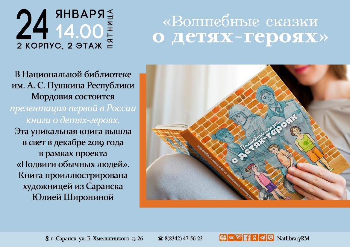 b Афиша  b   Саранск    Городские рейтинги    первая книга