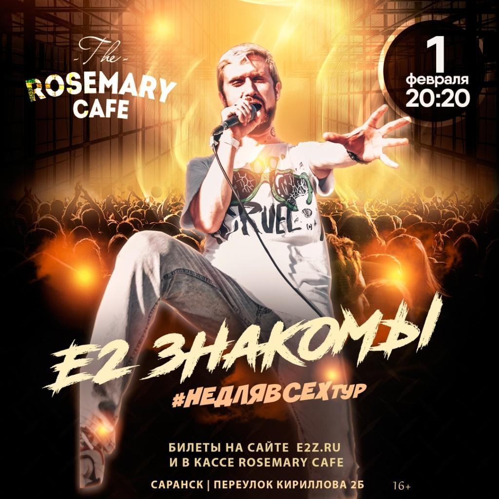 b Афиша  b   Саранск    Городские рейтинги    розмарин 1 фев