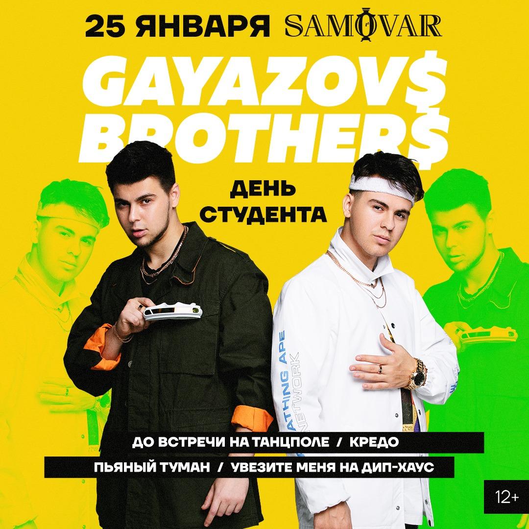 b Афиша  b   Саранск    Городские рейтинги    самовар 25 января
