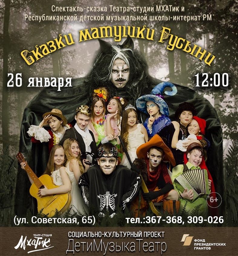 b Афиша  b   Саранск    Городские рейтинги    сказки матушки гусыни 26 января