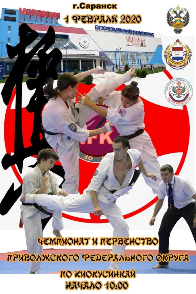 b Афиша  b   Саранск    Городские рейтинги    ск мордовия каратэ 1 фев