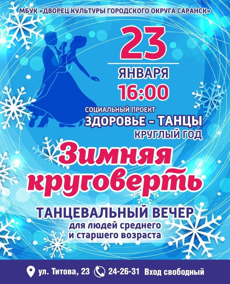 b Афиша  b   Саранск    Городские рейтинги    танцевальный вечер 23 янв