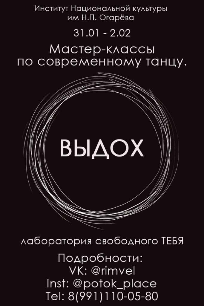 b Афиша  b   Саранск    Городские рейтинги    танцы с 21 по 2