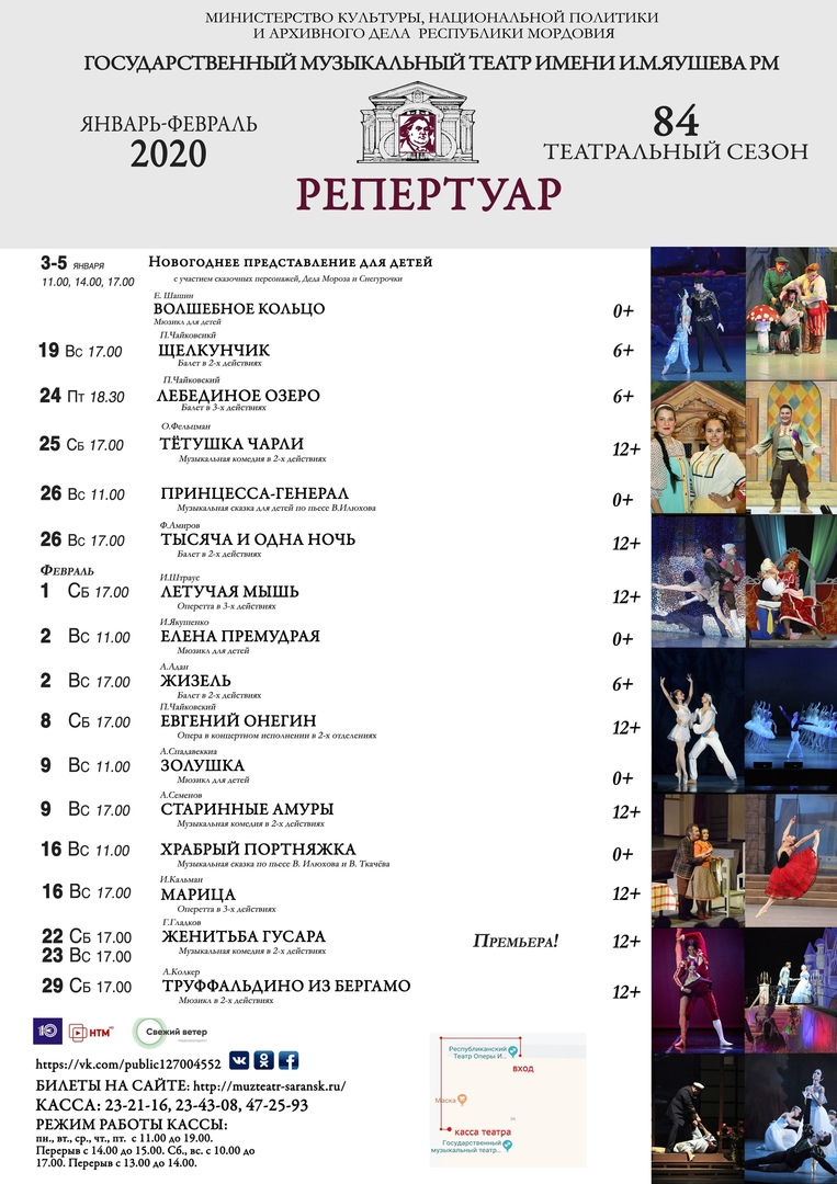 b Афиша  b   Саранск    Городские рейтинги    театр им яушева