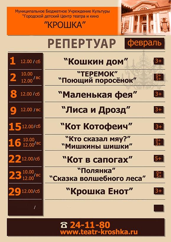 b Афиша  b   Саранск    Городские рейтинги    театр крошка 1 фев