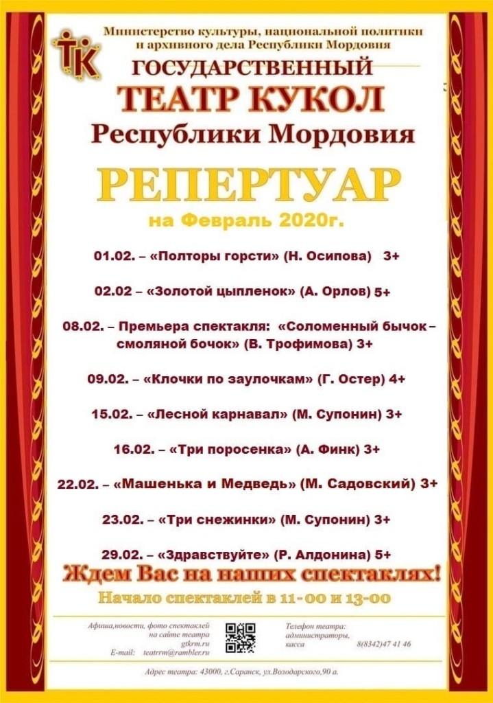 b Афиша  b   Саранск    Городские рейтинги    театр кукол 1 фев