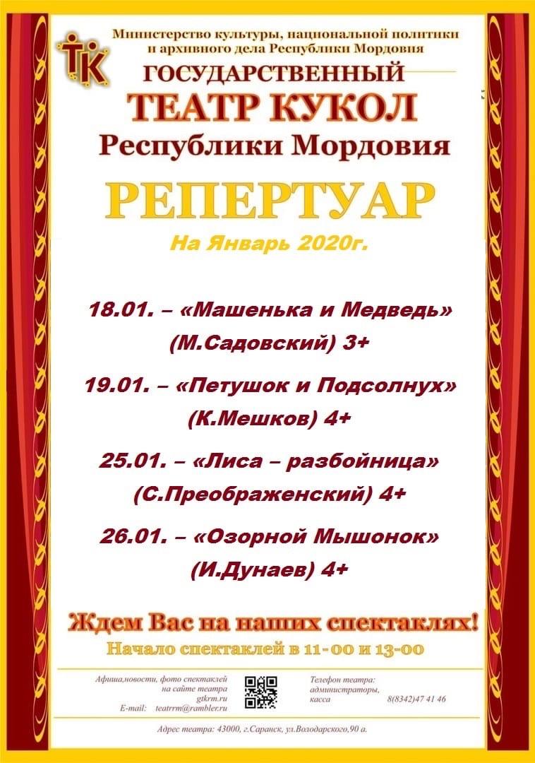 b Афиша  b   Саранск    Городские рейтинги    театр кукол