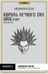 b Афиша  b   Саранск    Городские рейтинги    хератс 1 фев