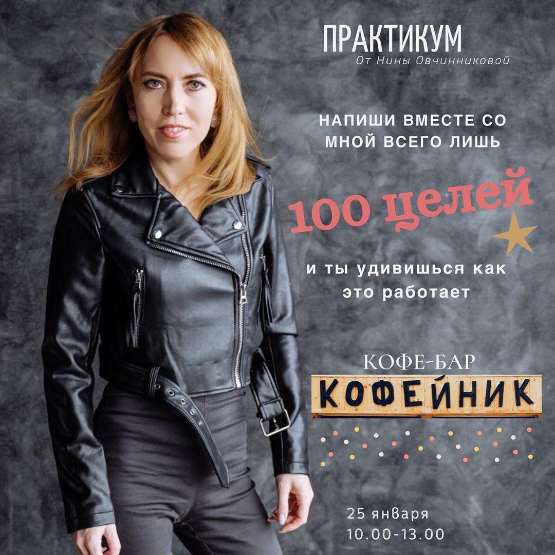 b Афиша  b   Саранск    Городские рейтинги    100 целей