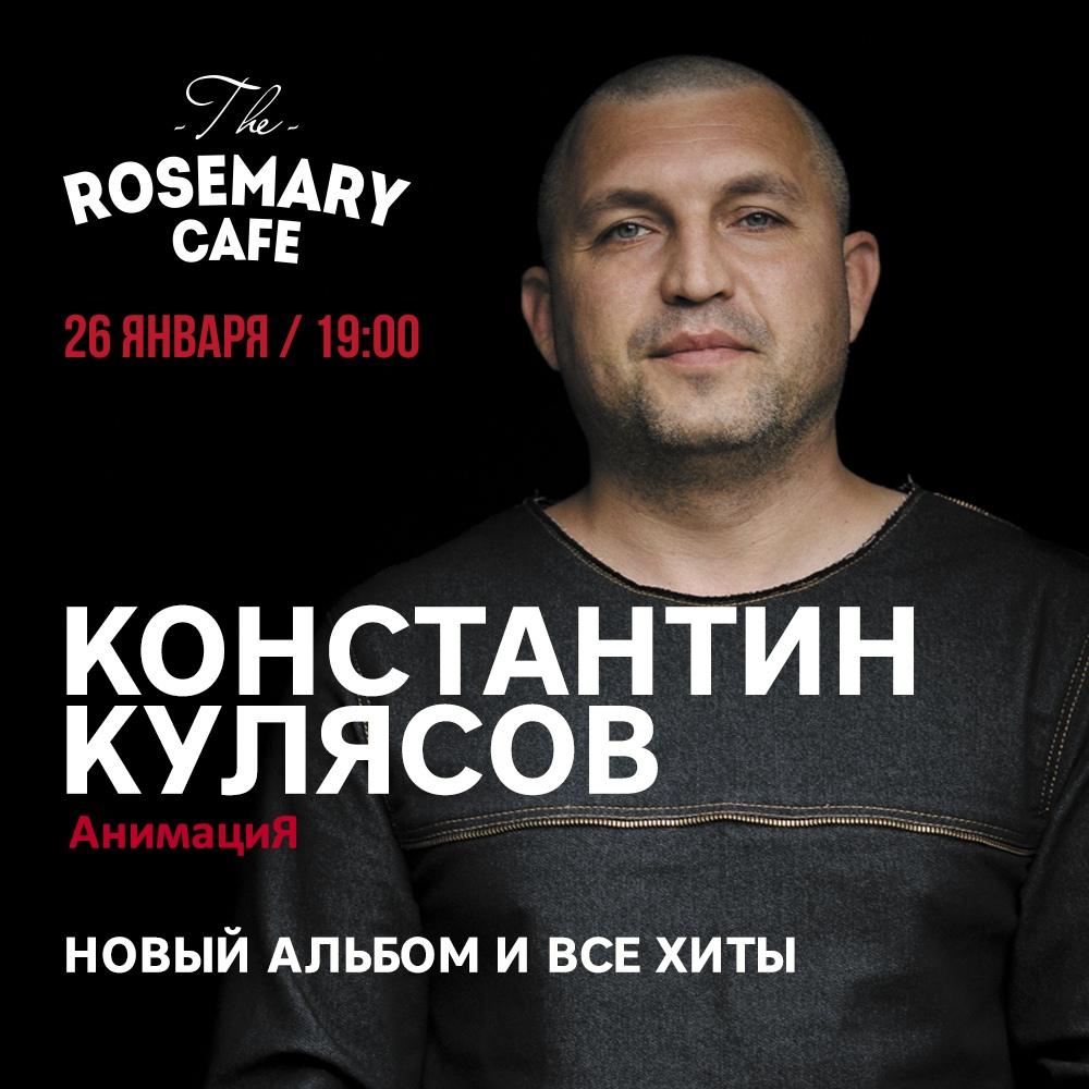 b Афиша  b   Саранск    Городские рейтинги    26 января кулясов