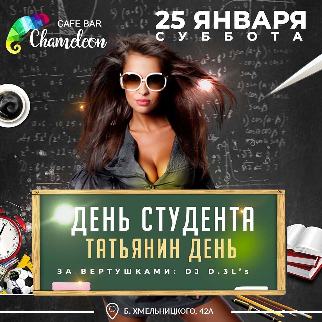 b Афиша  b   Саранск    Городские рейтинги    хамелеон