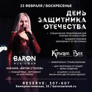 b Афиша  b   Саранск    Городские рейтинги    БАРОН МЮНХАУЗЕН