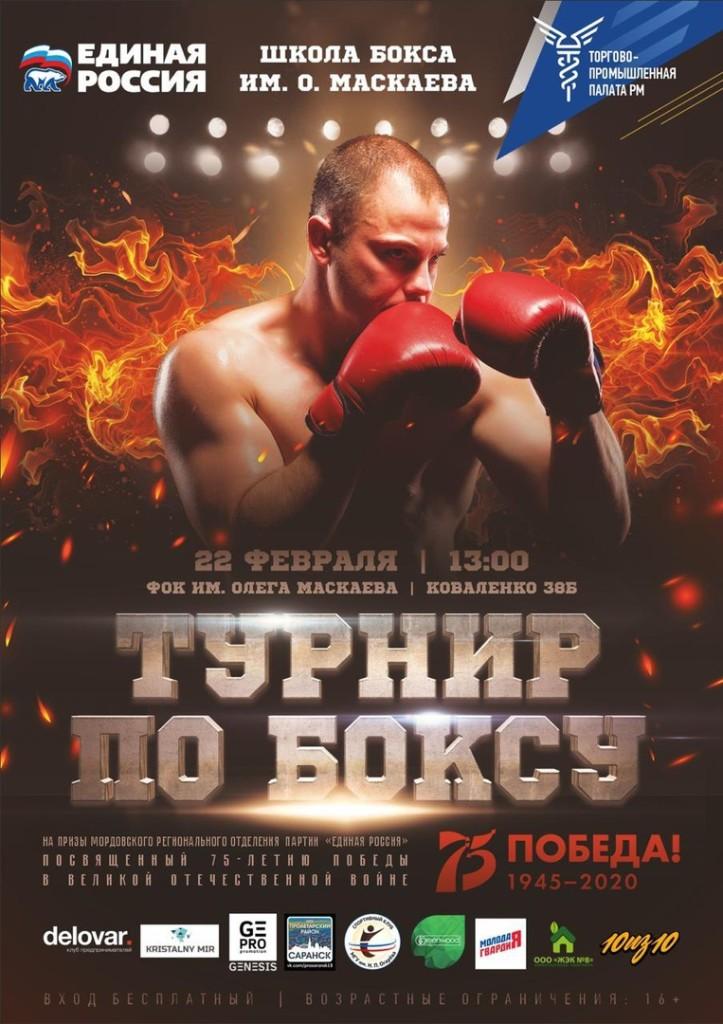 b Афиша  b   Саранск    Городские рейтинги    бокс