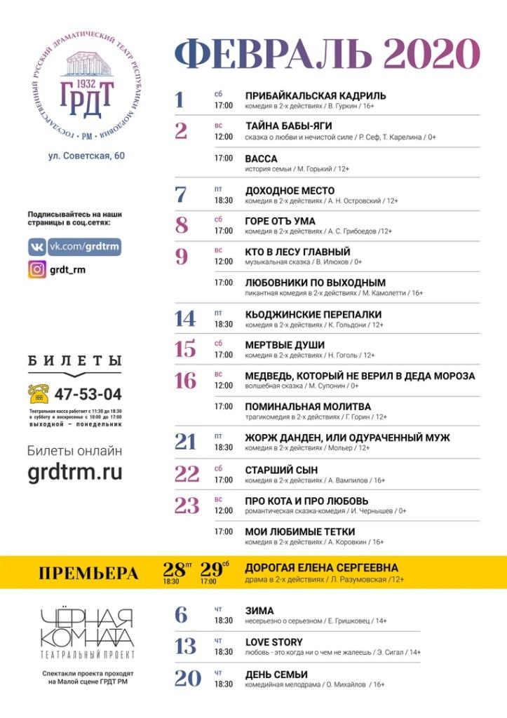 b Афиша  b   Саранск    Городские рейтинги    грдт фев