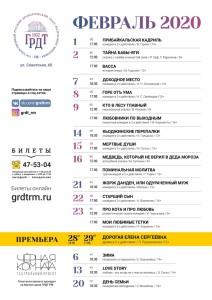 b Афиша  b   Саранск    Городские рейтинги    грдт