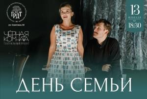 b Афиша  b   Саранск    Городские рейтинги    день семьи гдрт