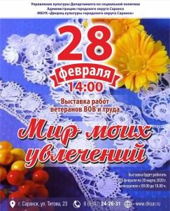 b Афиша  b   Саранск    Городские рейтинги    дк титова