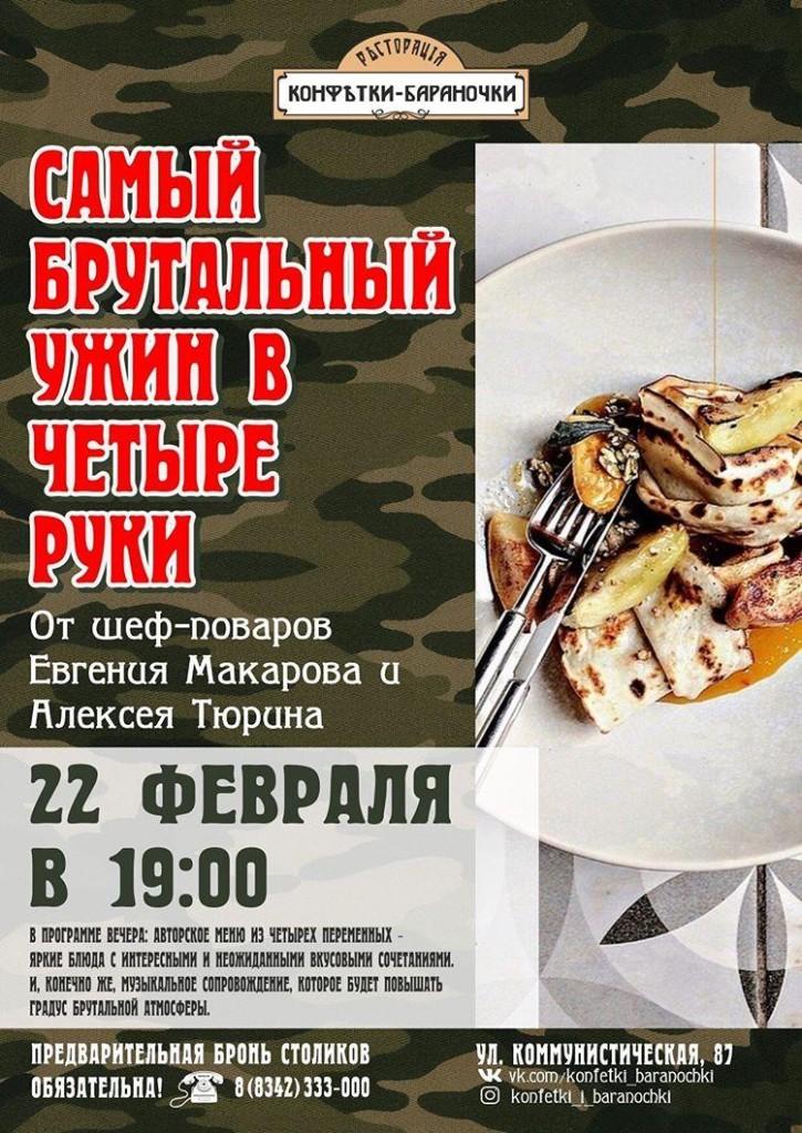b Афиша  b   Саранск    Городские рейтинги    конфетки бараночки