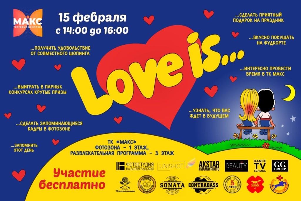 b Афиша  b   Саранск    Городские рейтинги    макс 15 фев