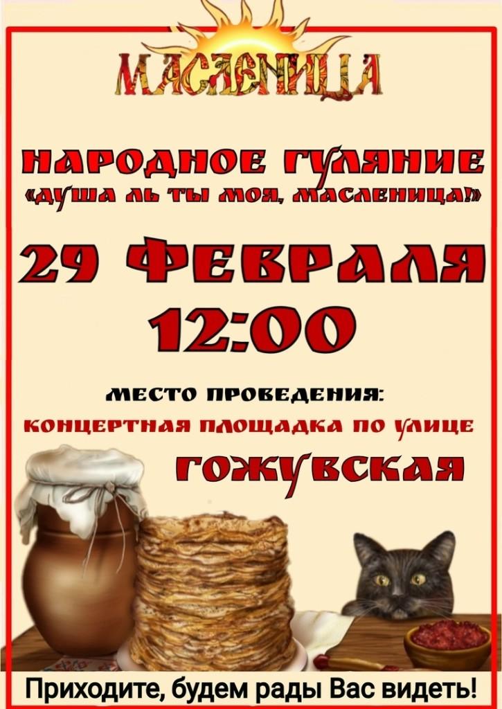 b Афиша  b   Саранск    Городские рейтинги    масленица