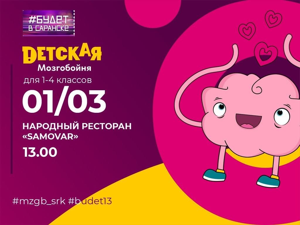 b Афиша  b   Саранск    Городские рейтинги    мзгб дети