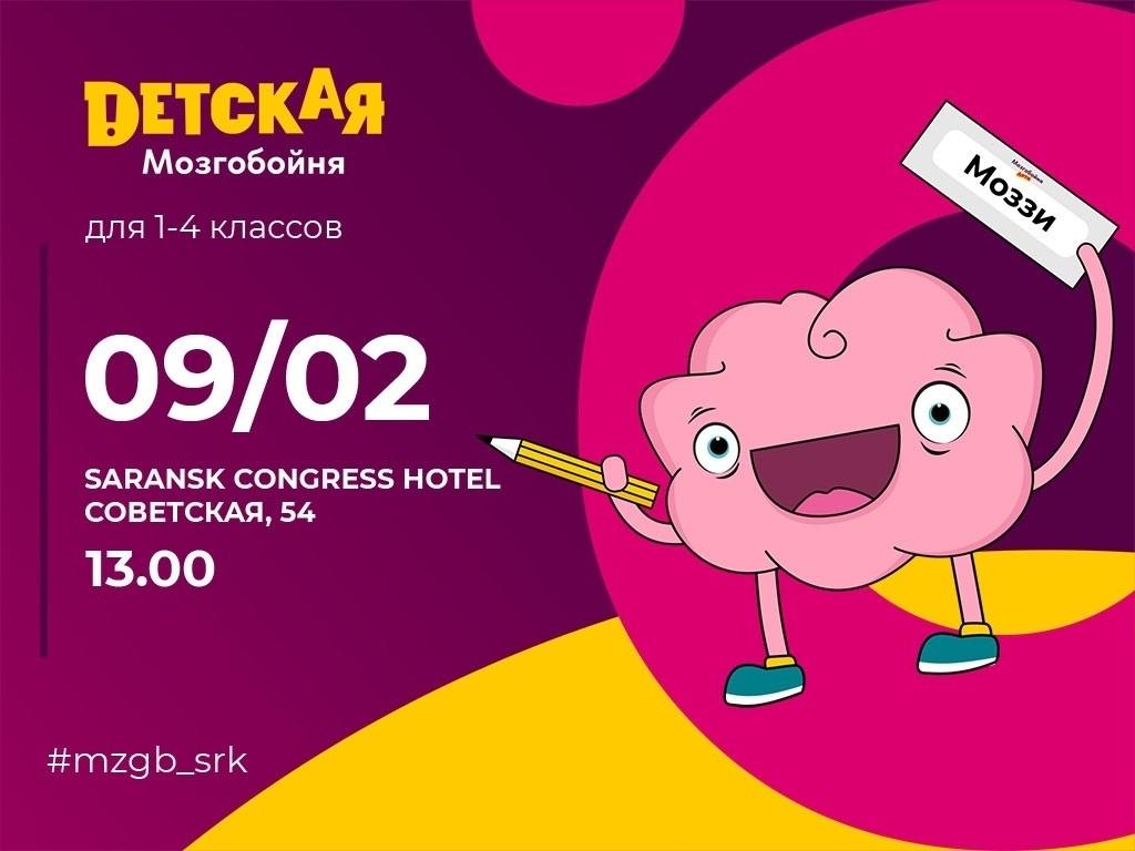 b Афиша  b   Саранск    Городские рейтинги    мозгобойня